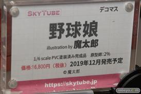 宮沢模型 第43回 商売繁盛セール メディコスエンタテインメント アルファマックス スカイチューブ ダイキ工業 東京フィギュア ドラゴントイ 07