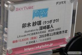 宮沢模型 第43回 商売繁盛セール メディコスエンタテインメント アルファマックス スカイチューブ ダイキ工業 東京フィギュア ドラゴントイ 13