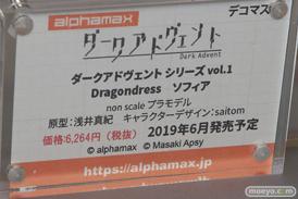宮沢模型 第43回 商売繁盛セール メディコスエンタテインメント アルファマックス スカイチューブ ダイキ工業 東京フィギュア ドラゴントイ 15