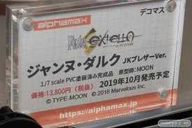 宮沢模型 第43回 商売繁盛セール メディコスエンタテインメント アルファマックス スカイチューブ ダイキ工業 東京フィギュア ドラゴントイ 20