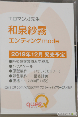 宮沢模型 第43回 商売繁盛セール BANDAI SPIRITS あみあみ ヴェルテクス ソル・インターナショナル キューズQ プラム アゾン  25