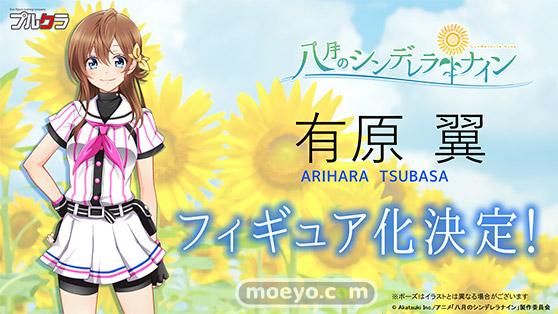 プルクラ 八月のシンデレラナイン 有原 翼 野崎 夕姫 宇喜多 茜 フィギュア化決定 01
