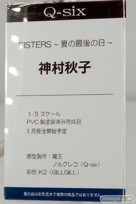 Q-six SISTERS ~ 夏の最後の日~ 神村秋子 エロ フィギュア 魔王 ノルグレコ  K2 10