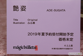 マジックバレット 艶姿 ふふ黒 エロ フィギュア 11