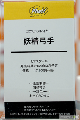 秋葉原の新作フィギュア展示の様子 ゴールデンウィーク  ボークスホビー天国 03