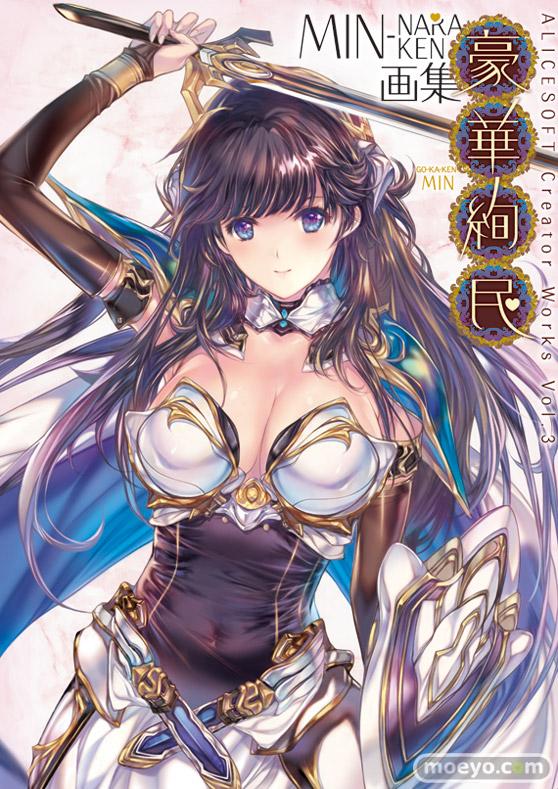 ALICESOFT CREATOR WORKS Vol.3 MIN-NARAKEN 画集 ホビージャパン 01