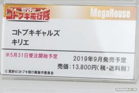 メガホビEXPO 2019 Spring フィギュア メガハウウス 38