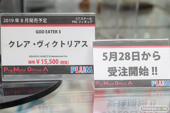 プラム GOD EATER 3 クレア・ヴィクトリアス フィギュア 12