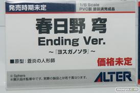 アルター ヨスガノソラ 春日野穹 Ebding ver. フィギュア 蒼炎の人形師 12