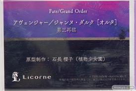 リコルヌ Fate/Grand Order アヴェンジャー/ジャンヌ・ダルク[オルタ] 第三降臨 石長櫻子 フィギュア 14