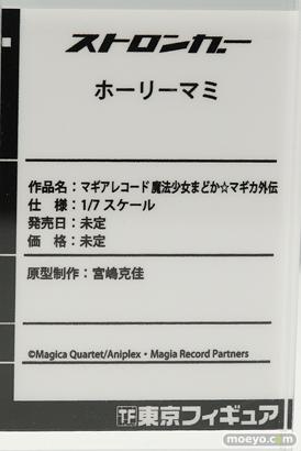ストロンガー マギアレコード魔法少女まどか☆マギカ外伝 ホーリーマミ フィギュア 宮嶋克佳 10