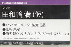 オーキッドシード マン研! 田和輪満(仮) タナカマサノリ フィギュア エロ 13