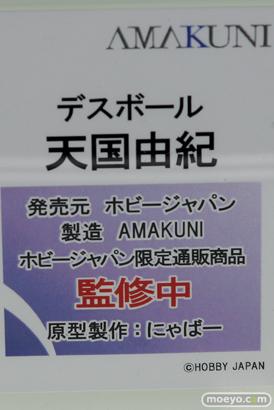 ホビージャパン デスボール 天国由紀 AMAKUNI にゃばー 11