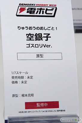 電ホビ りゅうおうのおしごと! 空銀子 ゴスロリVer. フィギュア 根本克昭   10