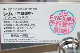 F:NEX Re:ゼロから始める異世界生活 レム -花魁道中- まつを ひのきや 09