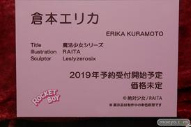 ロケットボーイ 魔法少女シリーズ 倉本エリカ RAITA Leslyzerosix エロ フィギュア 29
