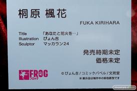 FROG あなたと花火を・・・ 桐原楓花 エロ フィギュア ぴょん吉 マッカラン24 18