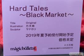 マジックバレット Hard Tales ~Black Market~ 方天戟 ヤドカリ エロ フィギュア キャストオフ 19