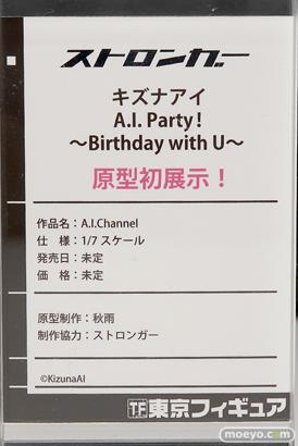 ストロンガー キズナアイ A.I. Party! ~Biathday with U~ 秋雨 フィギュア 11