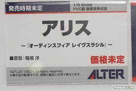 アルター オーディンスフィア レイヴスラシル アリス 稲垣洋 フィギュア 10