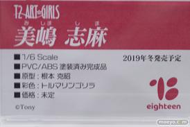 ワンダーフェスティバル 2019[夏] フィギュア eighteen 美嶋志麻 Tony ハートフルママン 03