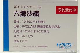 ワンダーフェスティバル 2019[夏] フィギュア わんだらー 六郷沙織 モモ 温泉むすめ 05