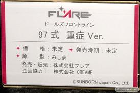 フレア ドールズフロントライン 97式 重症 Ver. フィギュア みしま CREAME 17