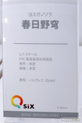 Q-six ヨスガノソラ 春日野穹 ノルグレコ フィギュア ワンダーフェスティバル 2019[夏] 10