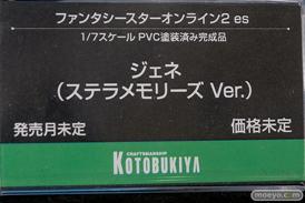2019 第59回 全日本模型ホビーショー コトブキヤ フレームアームズ・ガール マトイ ジェネ 08