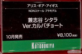 2019 第59回 全日本模型ホビーショー コトブキヤ フレームアームズ・ガール マトイ ジェネ 50