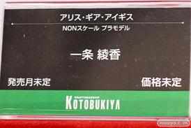 2019 第59回 全日本模型ホビーショー コトブキヤ フレームアームズ・ガール マトイ ジェネ 56