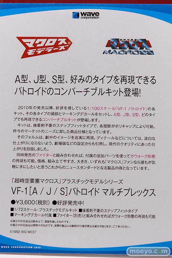 2019 第59回 全日本模型ホビーショー ウェーブ トミーテック アオシマ アゾン 05