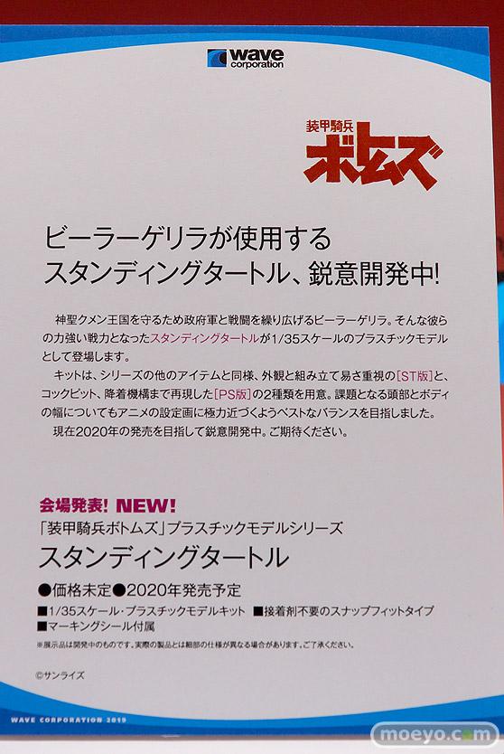 2019 第59回 全日本模型ホビーショー ウェーブ トミーテック アオシマ アゾン 09