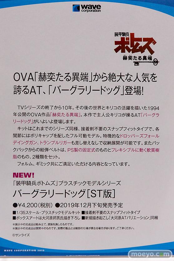 2019 第59回 全日本模型ホビーショー ウェーブ トミーテック アオシマ アゾン 11