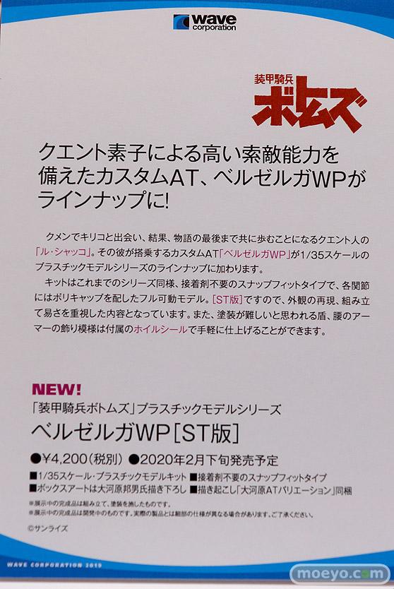 2019 第59回 全日本模型ホビーショー ウェーブ トミーテック アオシマ アゾン 13
