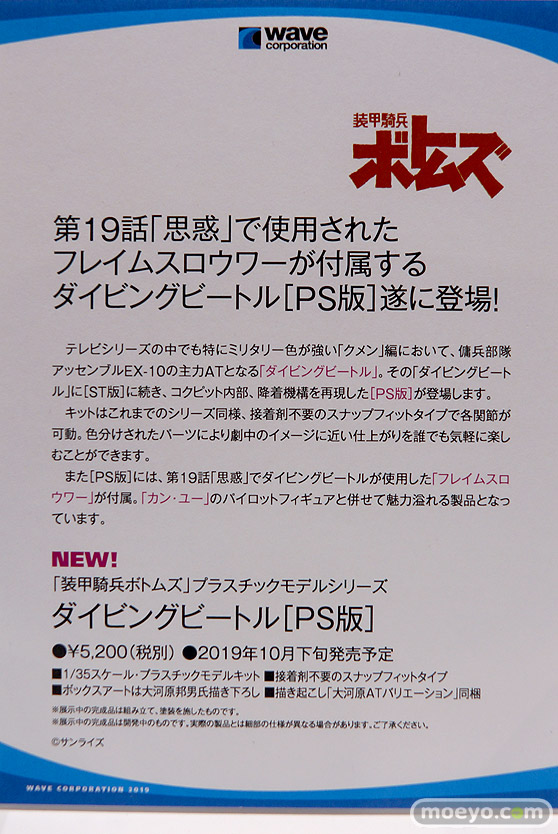 2019 第59回 全日本模型ホビーショー ウェーブ トミーテック アオシマ アゾン 15