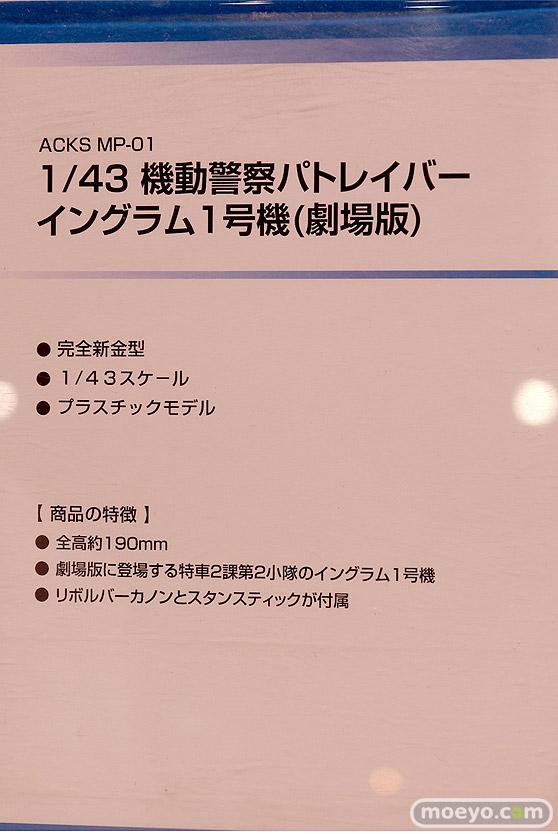2019 第59回 全日本模型ホビーショー ウェーブ トミーテック アオシマ アゾン 35