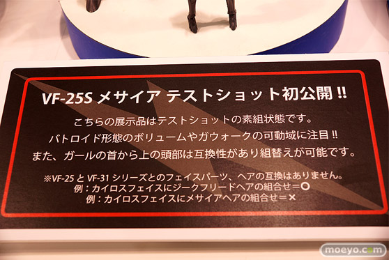 2019 第59回 全日本模型ホビーショー ウェーブ トミーテック アオシマ アゾン 46
