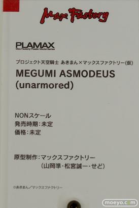 2019 第59回 全日本模型ホビーショー グッドスマイルカンパニー マックスファクトリー ホビーベース アクアマリン33