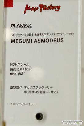 2019 第59回 全日本模型ホビーショー グッドスマイルカンパニー マックスファクトリー ホビーベース アクアマリン38