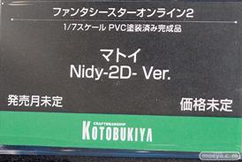 コトブキヤ ファンタシースターオンライン2 マトイ Nudy-2D- Ver. フィギュア 2019 第59回 全日本模型ホビーショー 10