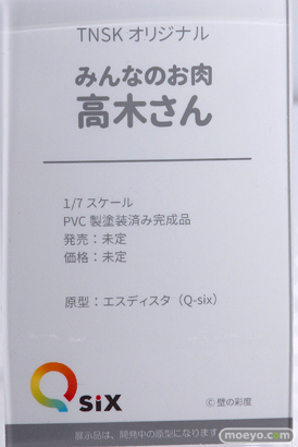 Q-six TNSK オリジナル みんなのお肉 高木さん エスディスタ エロ キャストオフ フィギュア ワンダーフェスティバル 2019[夏] 12
