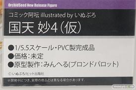オーキッドシード コミック阿吽 illustrated by いぬぶろ 国天妙 3(仮) みんへる エロ フィギュア 12
