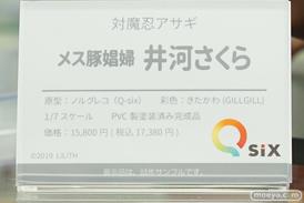 秋葉原の新作フィギュア展示の超子 38