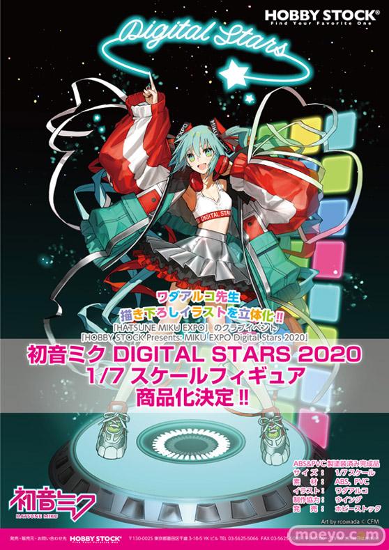『初音ミク Digital Stars 2020 1/7スケールフィギュア』 商品化決定! 01