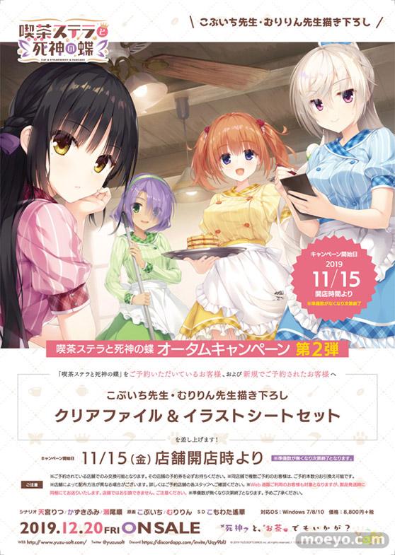 PCソフト 喫茶ステラと死神の蝶 ゆずソフト 05