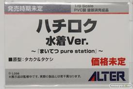 メガホビEXPO 2019 Autumn アルター まいてつ pure station ハチロク 水着Ver. フィギュア タカク&タケシ 14