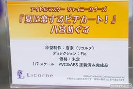 リコルヌ アイドルマスター シャイニーカラーズ 夏に恋するピチカート! 八宮めぐる 杏奈 Fio フィギュア 09