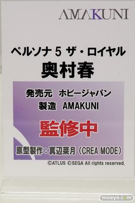 ホビージャパン AMAKUNI ペルソナ5 ザ・ロイヤル 奥村春 真辺菜月 CREA MODE フィギュア 10