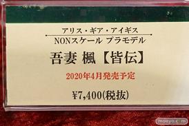アリス・ギア・アイギス 2周年記念 コトブキヤコラボイベント in KOTOBUKIYA19